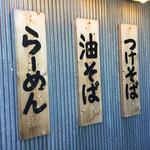 麺鮮醤油房 周一 - 外看板