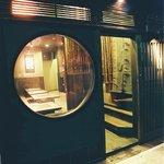 串玄 - 下町月島の昭和の雰囲気とマッチした和モダンな雰囲気の店構え