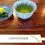 市民会館食堂 - お茶とおしんこ。