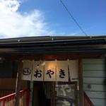 おやき工房えんまん - 昼神温泉入口付近のお店です
