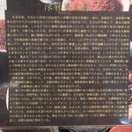 ファンファン - 陳麻婆豆腐の由来(2016年5月)