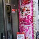 ピンク ホリデー -