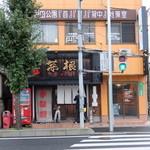 麺屋 茅根 - お店外観