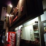 麺屋 茅根 -