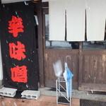 麺屋 茅根 - 入り口