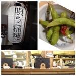 唄う稲穂 - お通し・・枝豆のペパロンチーノ(だったような)、お洒落した「枝豆」ですね。