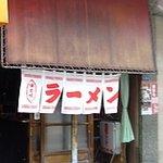 赤羽餃子センター -