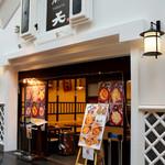 天丼専門店 満天 - 4階ちょうちん横丁にあります