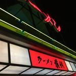 ラーメン横綱 川越店 -