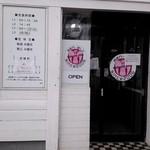 50602657 - 麺eiji平岸ベース