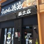 らーめん 浜笑 - 立派な店構え 2016.5.5 Thu.