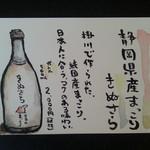 炭火焼肉 七福 - 静岡県産まっこり仕入れました。