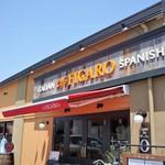 イタリアン スパニッシュ カフェ フィガロ - 加古川市平岡町に2016年5月1日オープンした、イタリアンカフェレストランです