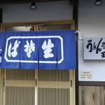 玉川 - 2016.05 店頭の様子