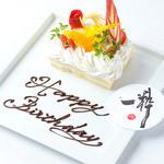 一粋 - 誕生日・記念日にメッセージ入りケーキをサービス致します。