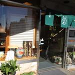八竹 - お店入り口