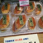 50608846 - 飾られているうなぎパン