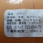 5061543 - 原材料は牛乳・生クリーム・卵黄・砂糖・バニラオイル