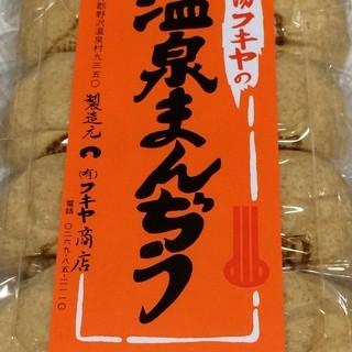 フキヤ商店 - 料理写真:温泉饅頭