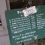 """洋食屋""""B"""" -"""