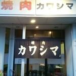 焼肉 カワシマ - 外観
