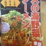 麺堂 香 - 期間限定