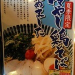 麺堂 香 - 鶏そばメニュー