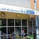 ひらがな館 - お店の外見!!\(^o^)/
