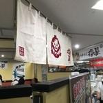 50620927 - 近鉄百貨店あべの本店