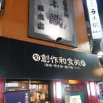 うな鐵 - お店は池袋駅西口からほど近く。