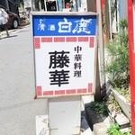 藤華 - 中華料理 藤華