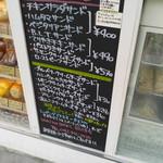 バニトイ ベーグル - ベーグル「サンド」のメニュー