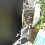 バニトイ ベーグル - 外観(入口)