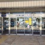 道の駅 びわ湖大橋米プラザ -