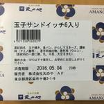 天のや - 玉子サンドイッチ6入り¥700- 東京宝塚劇場4Fにて購入 2016/05/04(水)