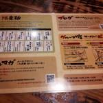 50626897 - メニュー表(裏)
