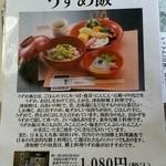 50630482 - 郷土料理「うずめ飯」案内