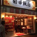 50630831 - 大和の老舗 菊華飯店