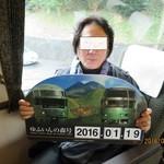 50631576 - 記念乗車写真