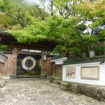 梅の花 太宰府別荘 自然庵 - 立派な門構えです