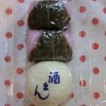 だんごの美好 - 道明寺、酒まんじゅう(純米吟醸小平 使用)