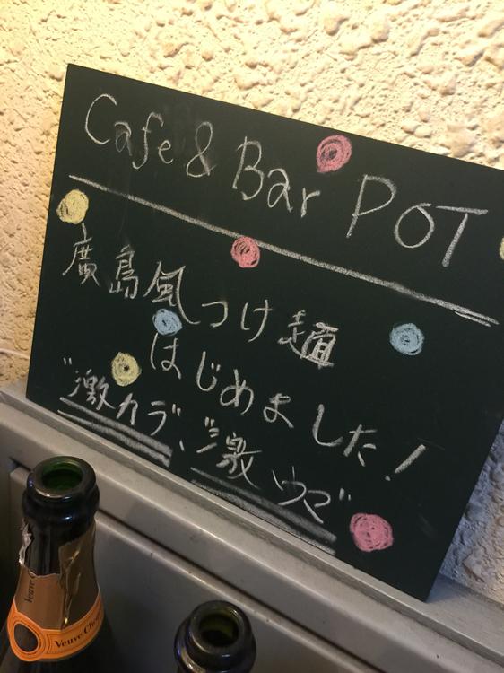 カフェ&バー ポット