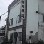 寿司の松川 -