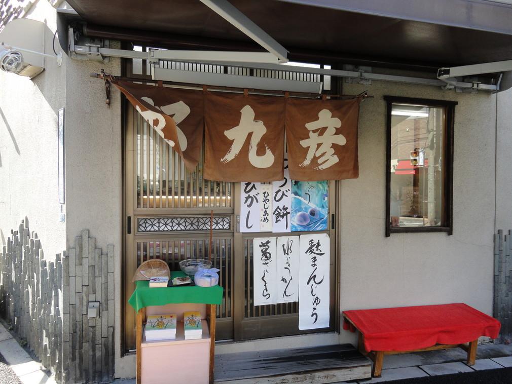 彦九郎 新大橋店