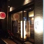 Hakatayoshiuo - 外観の様子