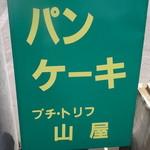 プチ・トリフ 山屋 -