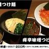 味噌つけ麺 / 痺辛味噌つけ麺【辛さ3段階】