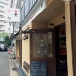 梅一輪 - 地下鉄県庁前駅北すぐの、カフェ食堂です