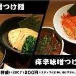 つなぎ - 味噌つけ麺/痺辛味噌つけ麺