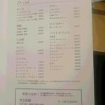 ホテルニュータガワ 日本料理 雫 - ドリンクメニュー